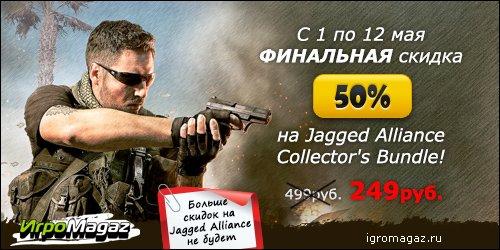 Финальные скидки на Jagged Alliance  С 1 по 12 мая включительно в интернет-магазине для геймеров ИгроMagaz состоится ... - Изображение 1