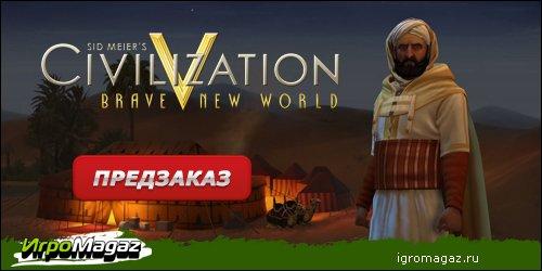 """ИгроMagaz: открыт предзаказ на """"Sid Meier's Civilization 5 - Дивный новый мир""""  В интернет-магазине для геймеров Игр ... - Изображение 1"""