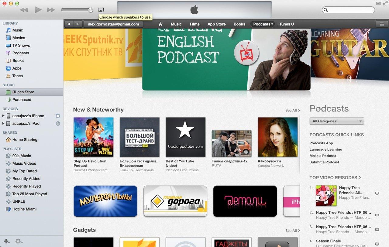 Канобувости на главной подкастов в iTunes. Теперь Галенкину там не будет одиноко.)  #канобувости - Изображение 1