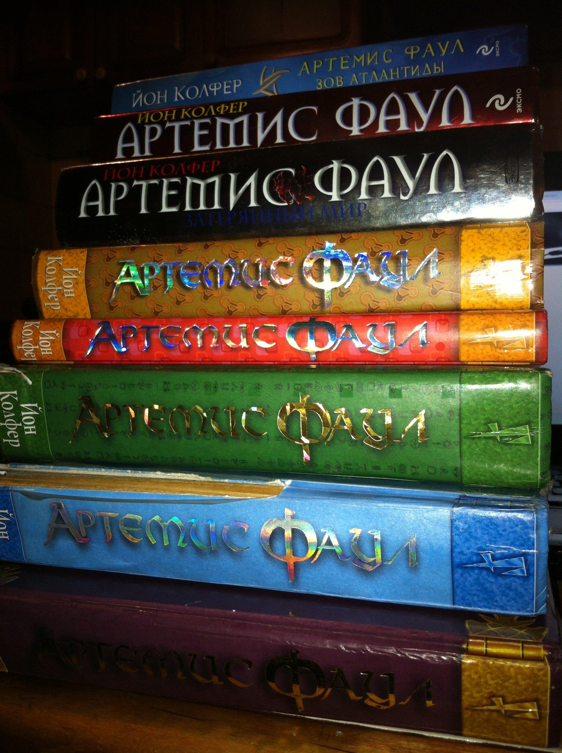 """К серии книг """"Артемис Фаул"""" Йона Колфера я испываю самые нежные чувства. А какие же эмоции можно испытывать по отнош ... - Изображение 1"""