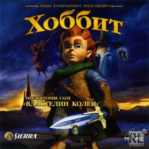 Кто играл в такую замечательную игру, как: The Hobbit ?  - Изображение 1