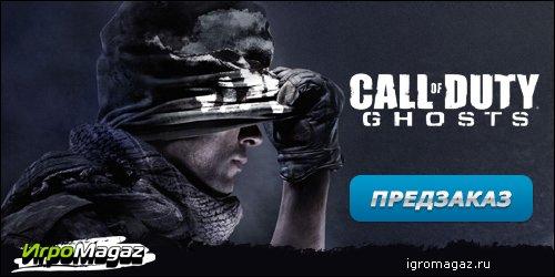 """ИгроMagaz: открыт предзаказ на """"Call of Duty: Ghosts""""  В интернет-магазине для геймеров ИгроMagaz.ru открыт предзака ... - Изображение 1"""