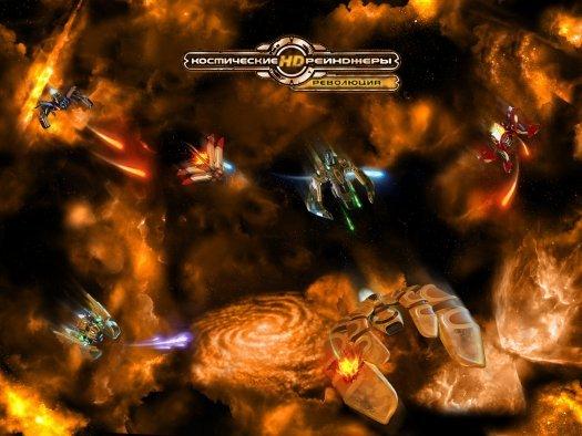 youtu.be/Dtzw-IPEEToКосмические рейнджеры снова атакуют!  Дерзкие и легендарные «Космические рейнджеры» снова в деле ... - Изображение 1