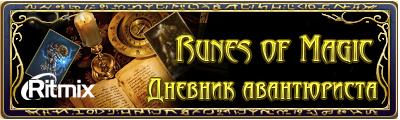 Администрация игры Runes of Magic запустила конкурс видео-роликов!Участникам необходимо снять видео о жизни своего п ... - Изображение 1