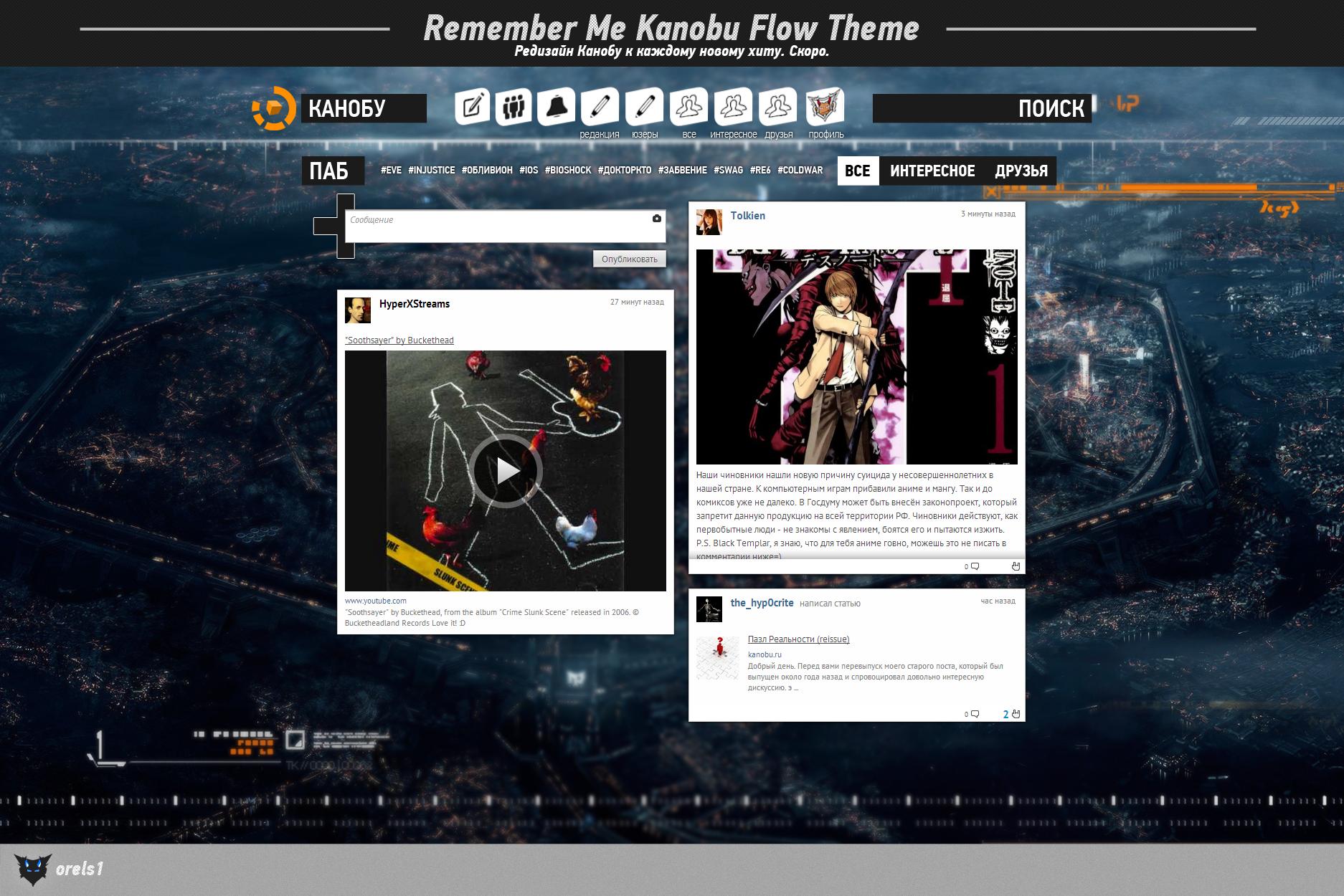 В продолжение темы обновления Flow. Как вам такой вариант? Осталось еще сделать профиль, страницу статьи + игры, и в ... - Изображение 2