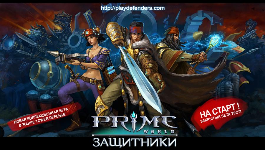 Немного впечатлений об играх серии Prime World и её возможном будущем.  С момента покупки наконец нового телефона, п ... - Изображение 2