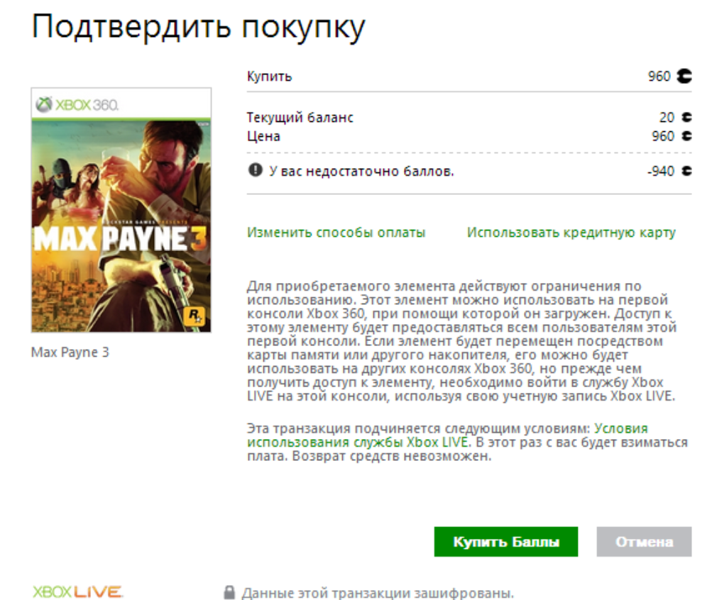 В Xbox live как известно идут распродажи, ну и вот вам одна лалка в виде различий цен в России и Швейцарии, всем добра! - Изображение 1