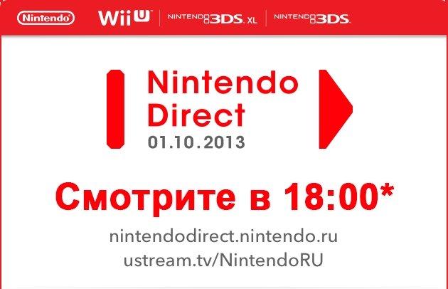 Очередной Nintendo Direct. А я продолжаю надеяться на нормальные анонсы игр для Wii U, а то она у меня уже пылью зар ... - Изображение 1