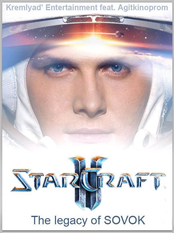 StarCraft II: Wings of Liberty В тред призывается Виктор Зуев - Изображение 1