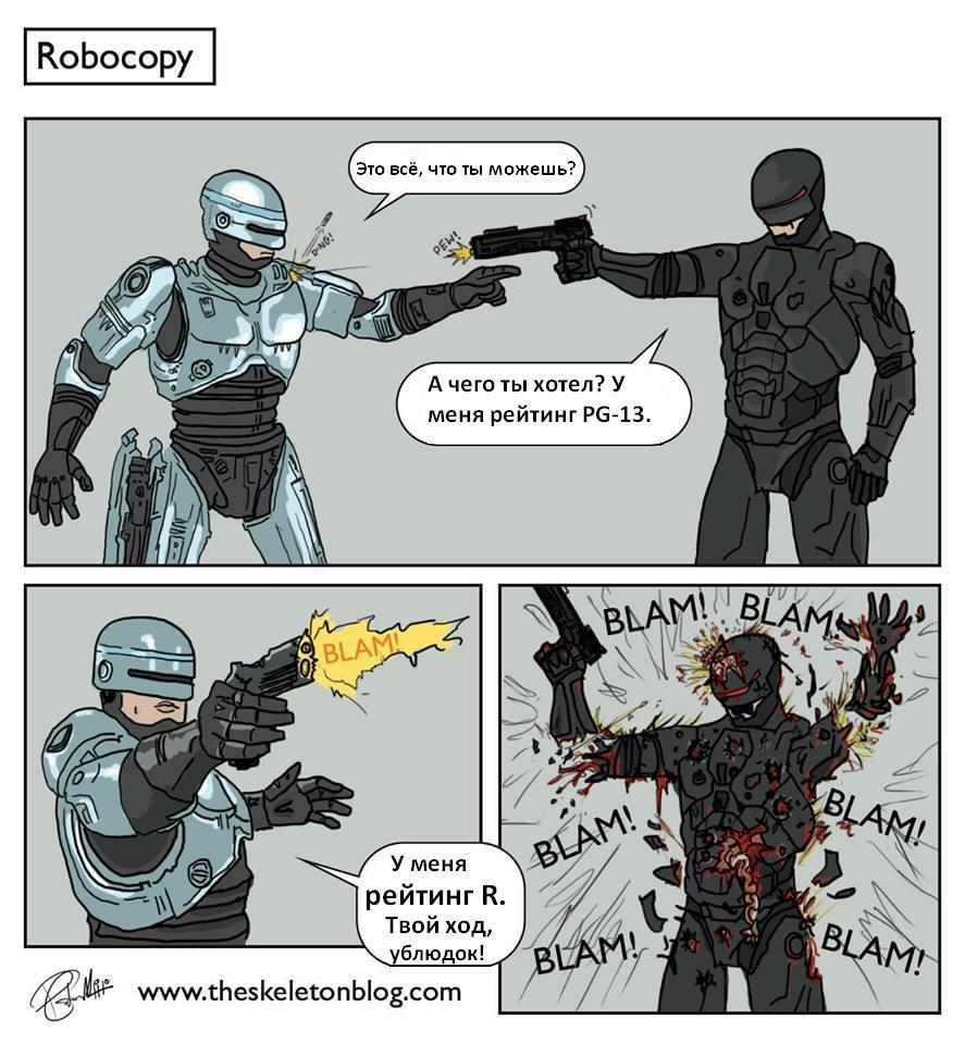#Робокоп #PG13 - Изображение 1