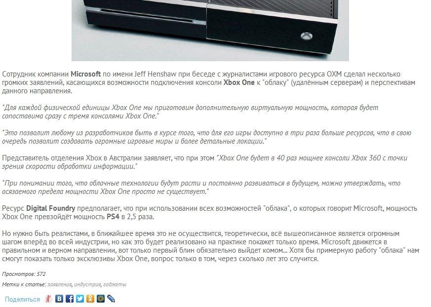 """При подключении к """"облаку"""" Xbox One будет в 40 раз мощнее Xbox 360 и в 2,5 раза мощнее PS4 - Изображение 1"""