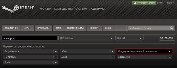 В Steam появился фильтр для выбора игр с виртуальной реальностью. - Изображение 1