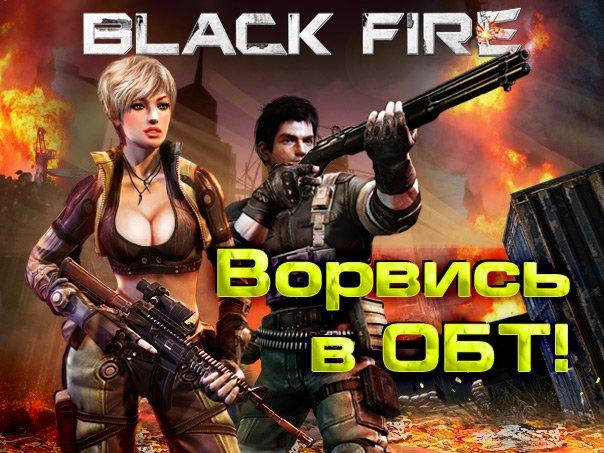Администрация игры Black Fire сообщила о старте ОБТ! Теперь любой желающий может скачать клиент и зайти в игру!  Под ... - Изображение 1