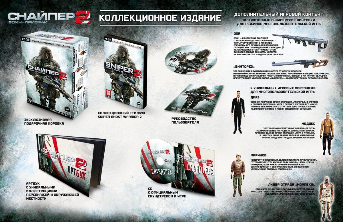 Снайпер. Воин Призрак 2.Коллекционное издание. - Изображение 1