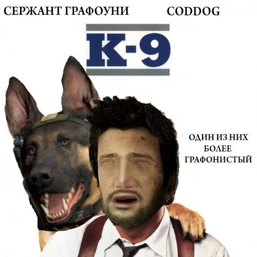 #callofduty  #callofdutydog  #юмор #codghosts - Изображение 1