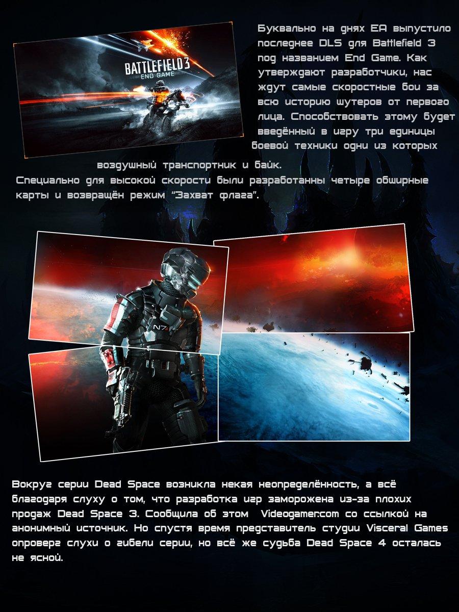 """Мой вариант журнала на """"Золотой пост недели"""" - Изображение 2"""