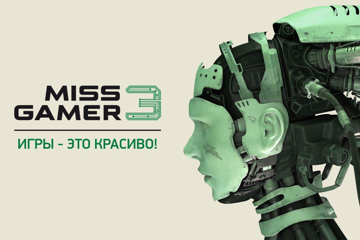 """Друзья, мы рады сообщить, что наша компания представляет игру """"Пароград"""" в 3 сезоне конкурса Miss Gamer.  Miss Gamer ... - Изображение 1"""