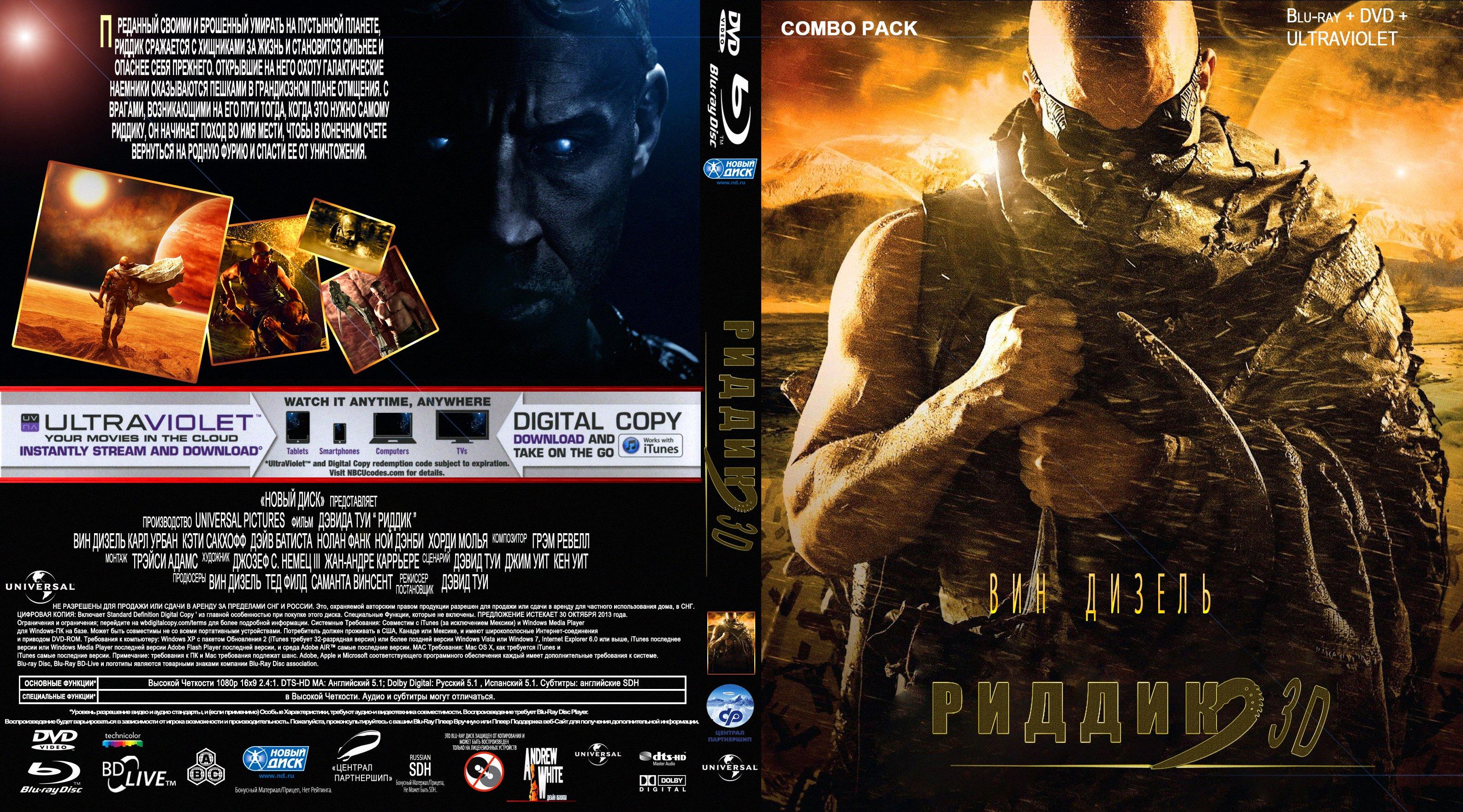 Кто ждёт Riddick 3D? - Обложка отличная, а вот что будет с фильмом пока не ясно!, Будем ждать. - Изображение 1