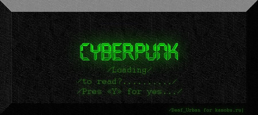 """""""Записки на полях""""   ---Часть 1---  Киберпанк - «cybernetics» (от англ. кибернетика) и «punk» (от англ. панк, мусор) ... - Изображение 1"""