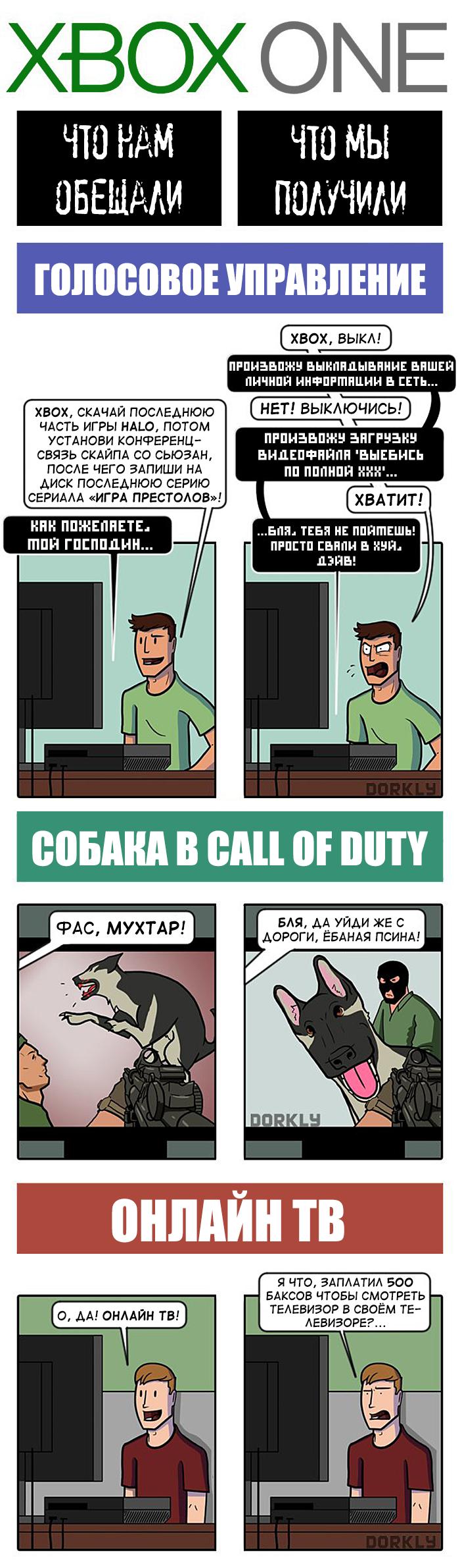 #XboxOne - Изображение 1
