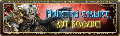 В игровом магазине Runes of Magic появилось новое зелье усиления подземелья. Благодаря ему можно получить больше лут ... - Изображение 1