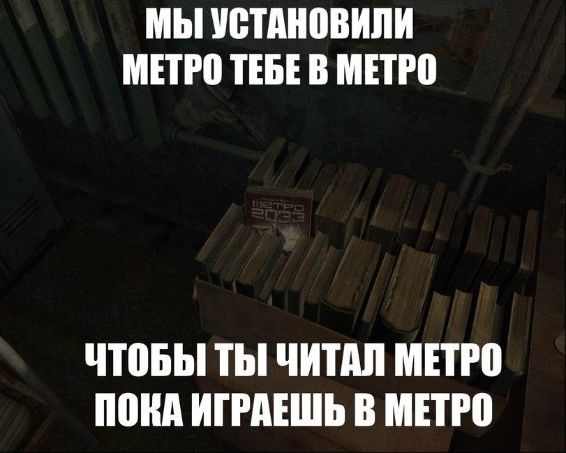 #Метро - Изображение 1