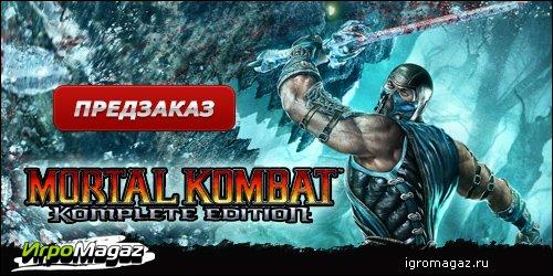 IgroMagaz открыт предзаказ на Mortal Kombat Komplete Edition  В интернет-магазине для геймеров ИгроMagaz.ru открыт п ... - Изображение 1