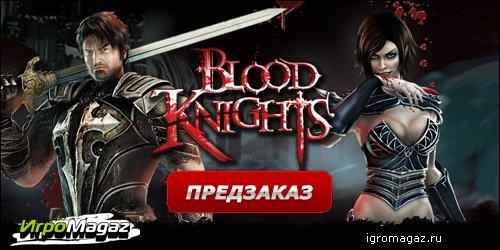 """IgroMagaz: открыт предзаказ на """"Blood Knights""""  В интернет-магазине для геймеров ИгроMagaz открыт предзаказ на RPG,  ... - Изображение 1"""
