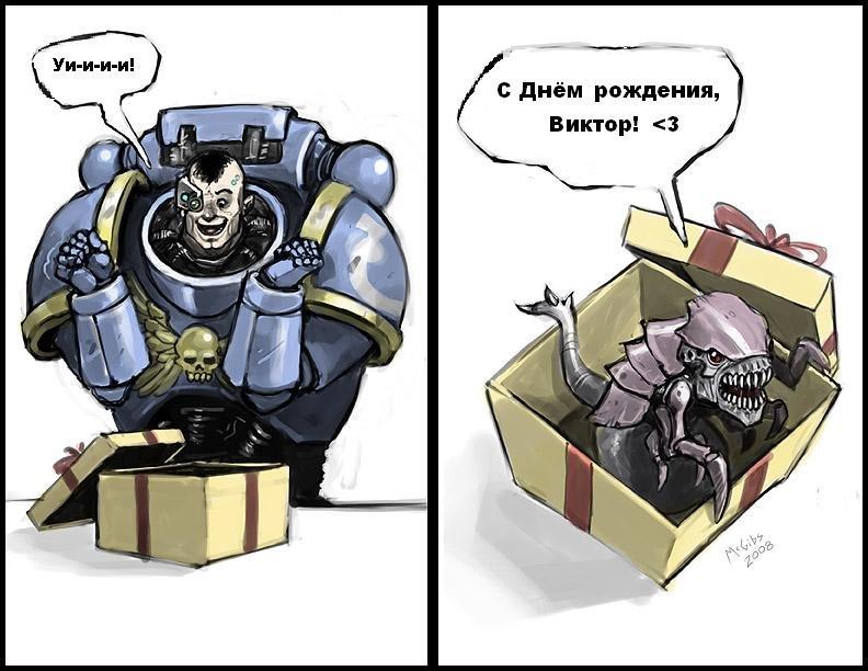 Поздравляю, Виктор Зуев! - Изображение 1