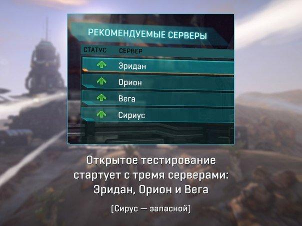 Стали известны названия серверов на ОБТ PlanetSide2 в России:  — Эридан— Орион— ВегаСириус (запасной)   - Изображение 1