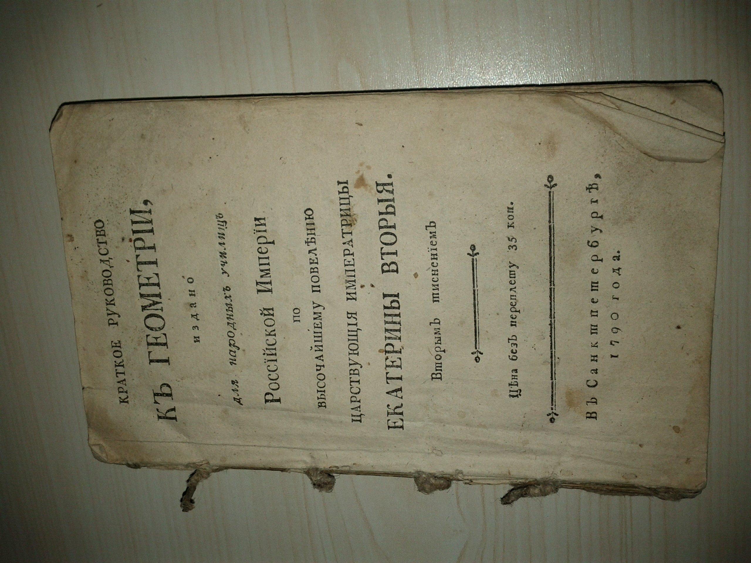 Разбираю старое барахло. Обнаружил учебник краткое руководство по геометрии изданное по велению Екатерины Второй в 1 ... - Изображение 1