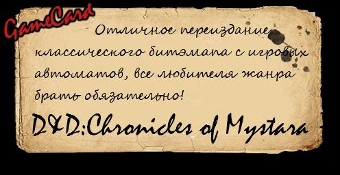 Тестовая рубрика игровых карточек. #GameCard  Dungeons & Dragons: Chronicles of Mystara Как вы наверное знаете на Ko ... - Изображение 1