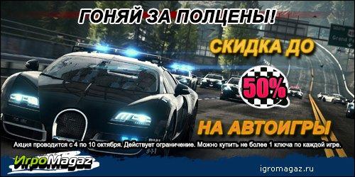 Акция: Гоняем за полцены!  Интернет-магазин для геймеров ИгроMagaz.ru собрал почти все гонки какие есть, и снизил ск ... - Изображение 1