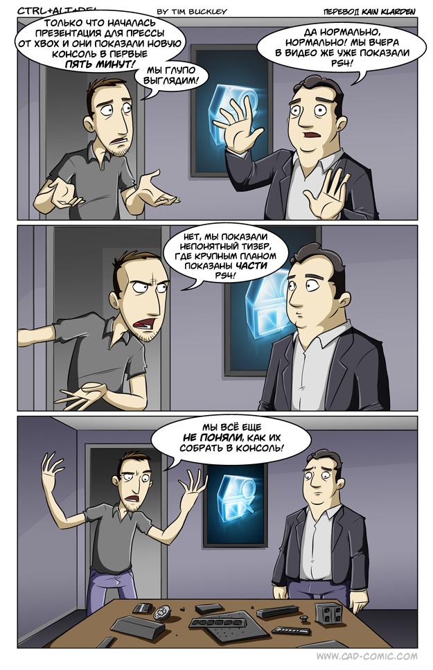 Вчера в стане SONY#PS4 - Изображение 1