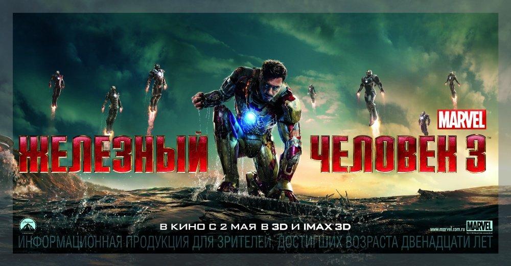 """Мнение о """"Железный человек 3""""  Многие с 2008-го года следили за историей лучшего (по моему мнению) супергероя семейс .... - Изображение 1"""