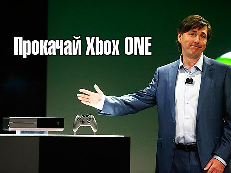Предлагаю, канобувчане, сыграть в игру.Как мы все убедились, майкрософт напихали много-много всего в новую коробку.  ... - Изображение 1