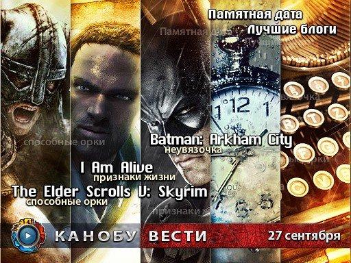 Канобу-вести (27.09.2011)