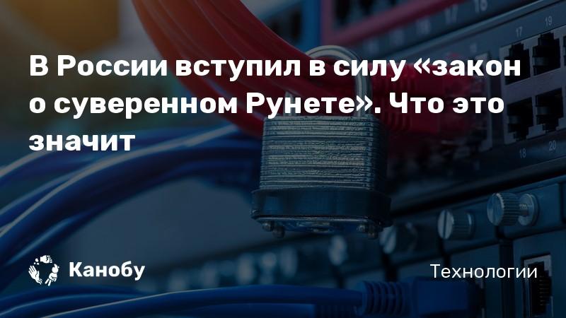В России вступил в силу «закон о суверенном Рунете». Что это значит