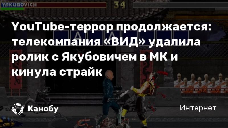 YouTube-террор продолжается: телекомпания «ВИД» удалила ролик с Якубовичем в МК и кинула страйк