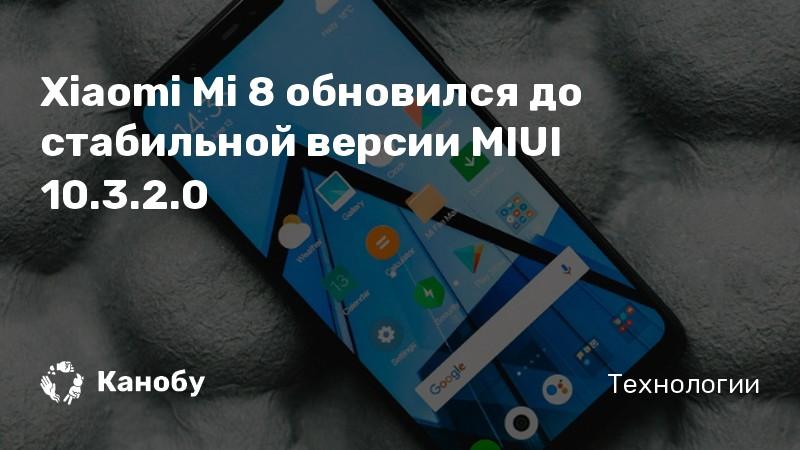 Xiaomi Mi 8 обновился до стабильной версии MIUI 10.3.2.0