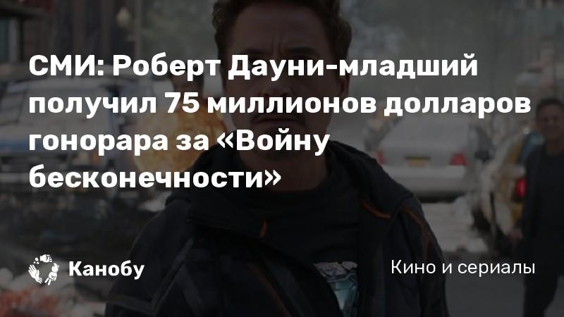 СМИ: Роберт Дауни-младший получил 75 миллионов долларов гонорара за «Войну бесконечности»