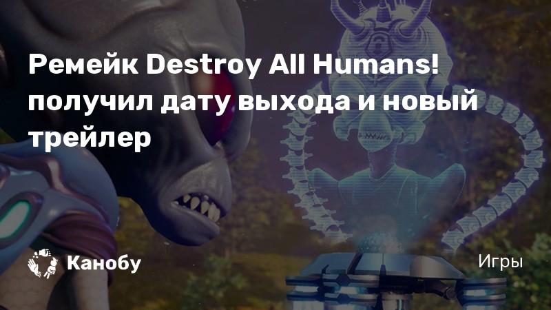 Ремейк Destroy All Humans! получил дату выхода иновый трейлер