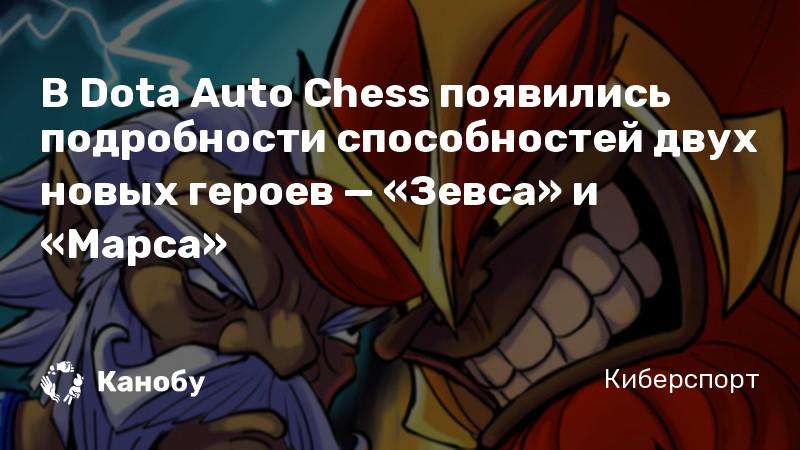 В Dota Auto Chess появились подробности способностей двух новых героев — «Зевса» и «Марса»
