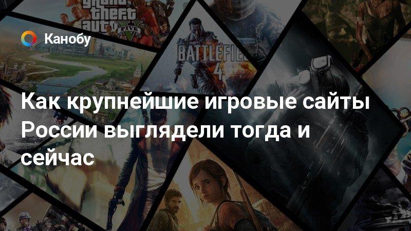 игровой сайт россии