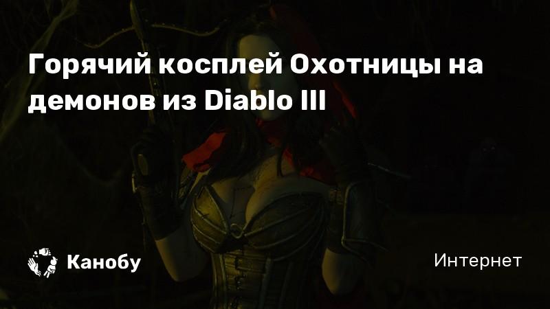 Горячий косплей Охотницы на демонов из Diablo III