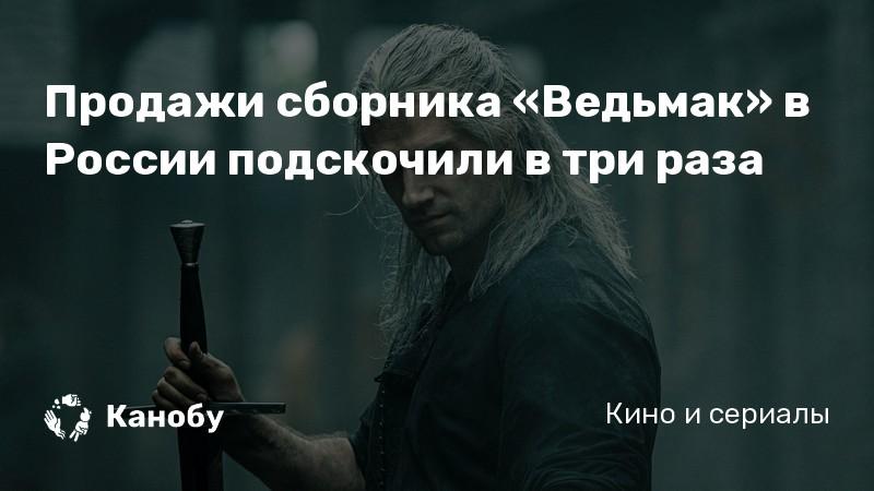 Продажи сборника «Ведьмак» в России подскочили в три раза