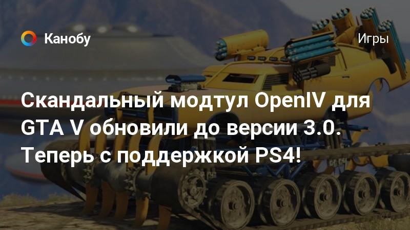 Openiv Ps4