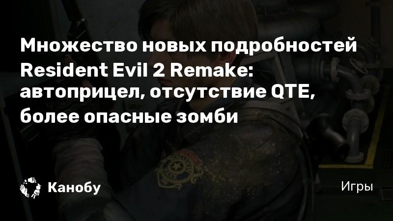 Множество новых подробностей Resident Evil 2 Remake: автоприцел, отсутствие QTE, более опасные зомби