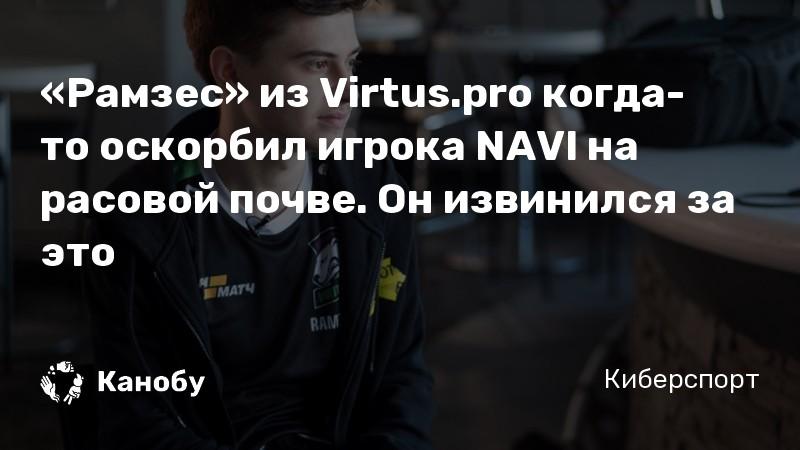 «Рамзес» из Virtus.pro когда-то оскорбил игрока NAVI на расовой почве. Он извинился за это