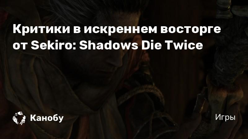 Критики в искреннем восторге от Sekiro: Shadows Die Twice